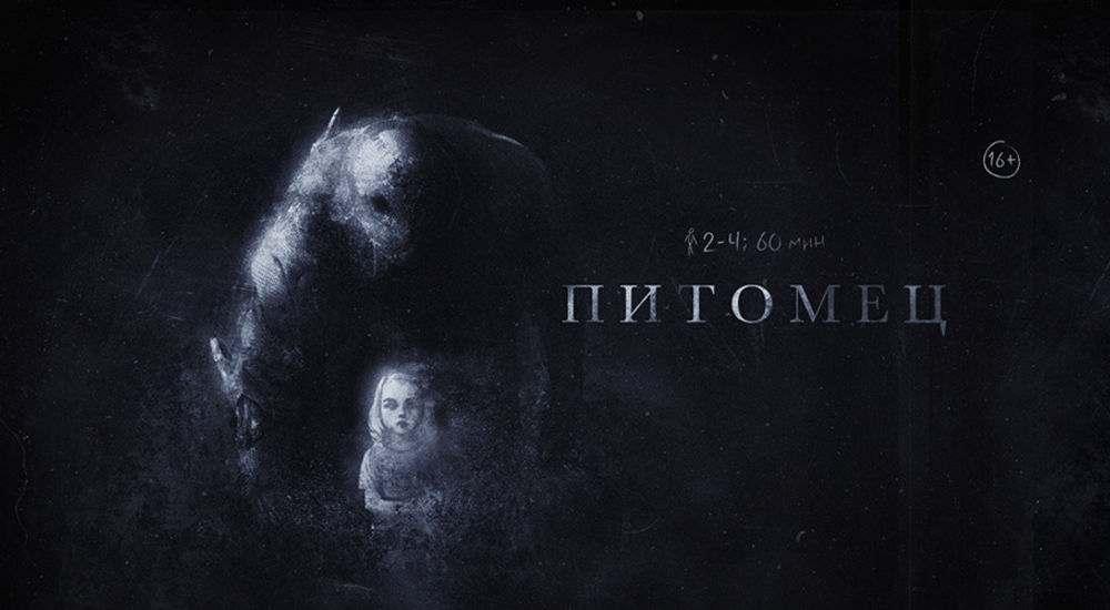 Квест Питомец в Москве фото 0