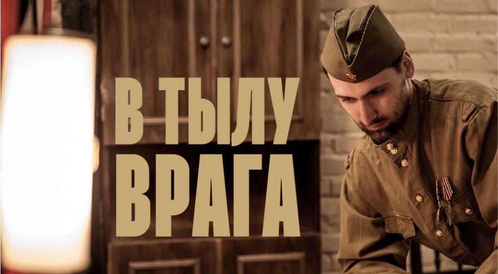 Квест В тылу врага в Владивостоке фото 0