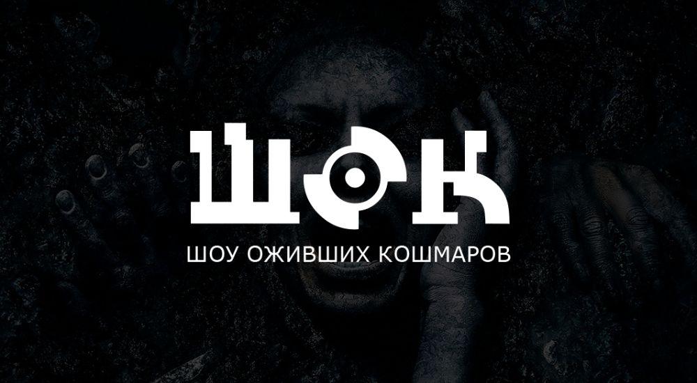 Перформанс Шок в Иркутске фото 0