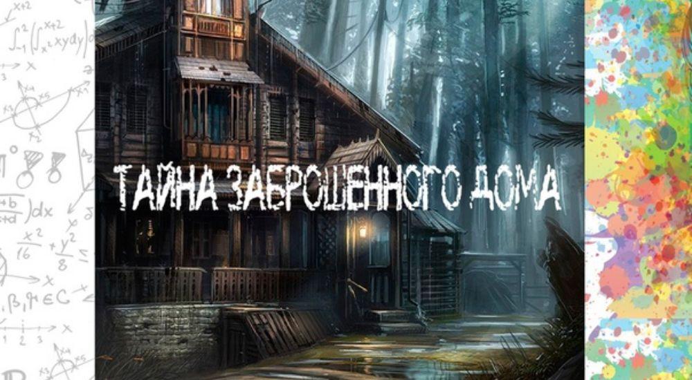 Перформанс Тайна заброшенного дома в Петрозаводске фото 0