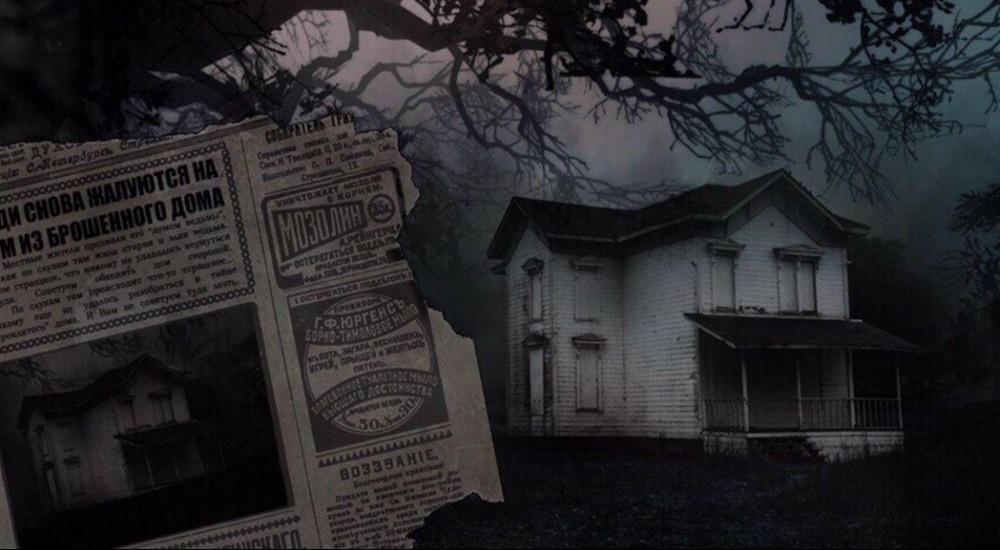 Перформанс Проклятый дом в Волжском фото 0