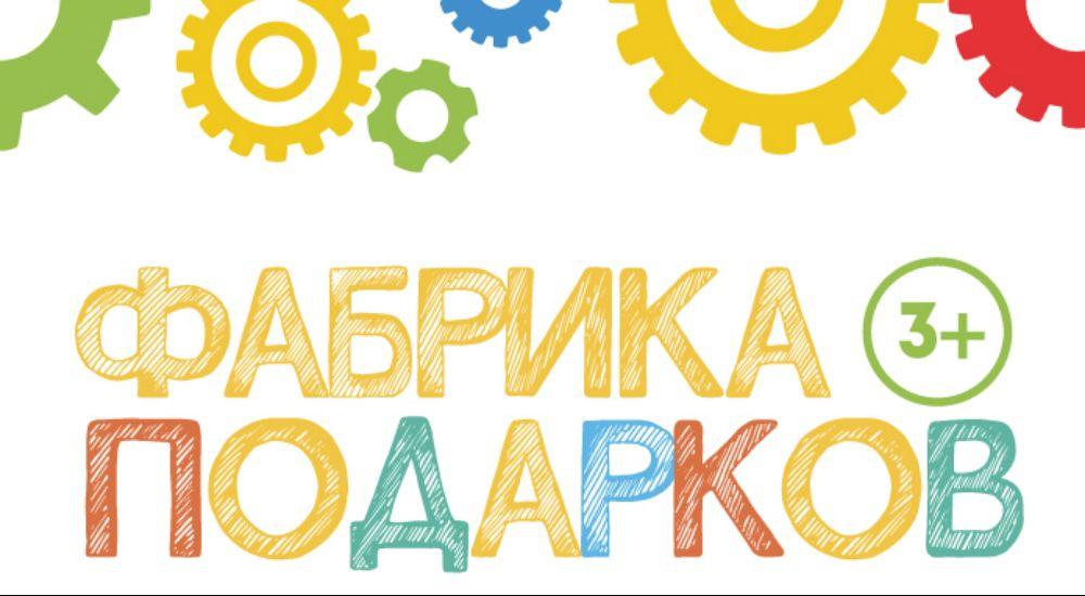 Квест Фабрика подарков в Владивостоке фото 0