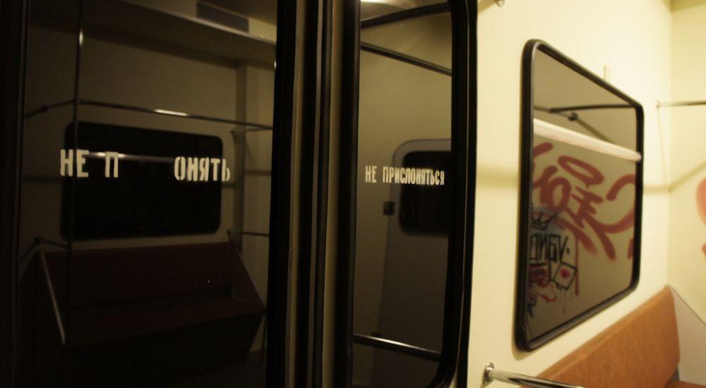 Квест Сокровища подземки в Москве фото 0