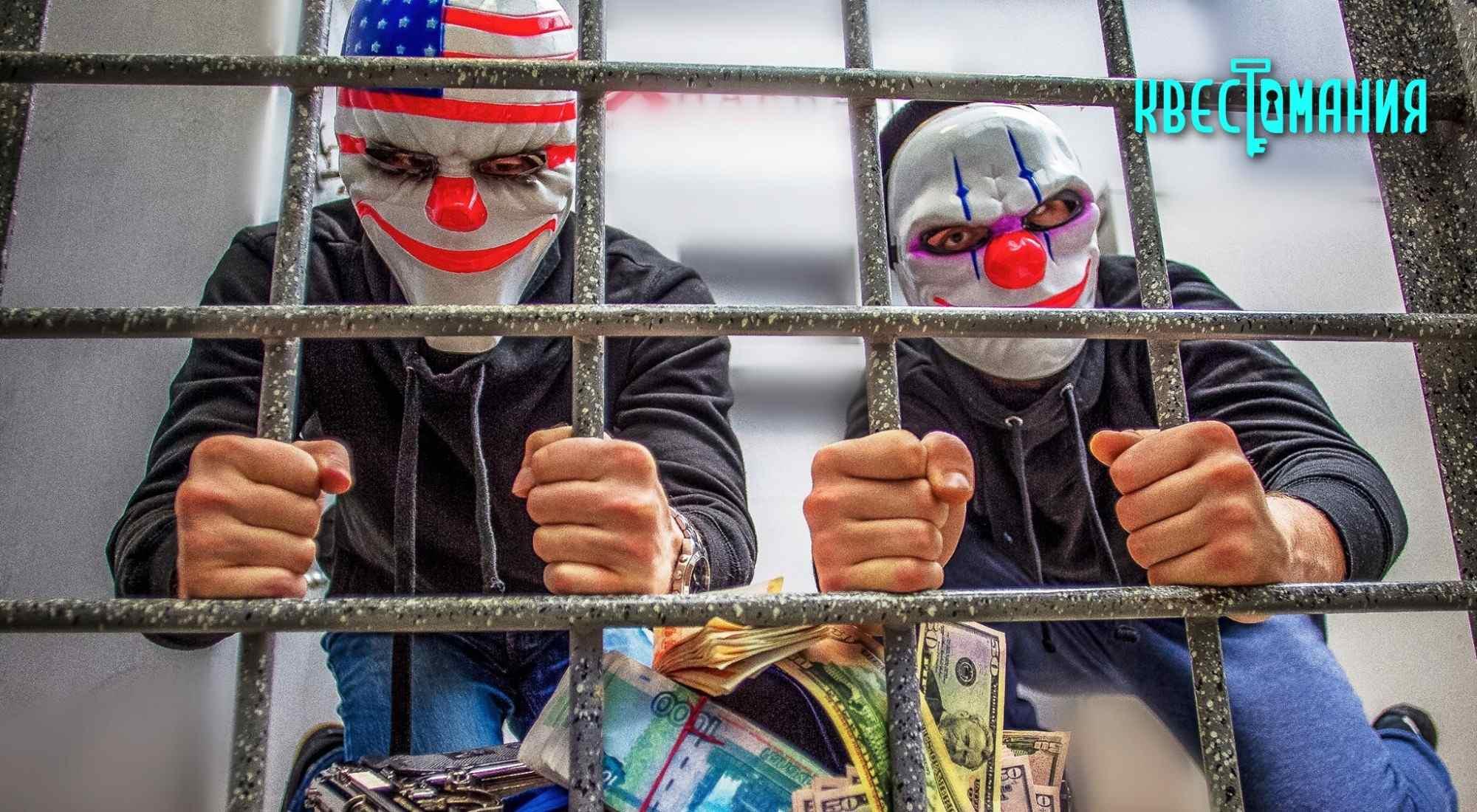 Квест Ограбление банка в Москве фото 2