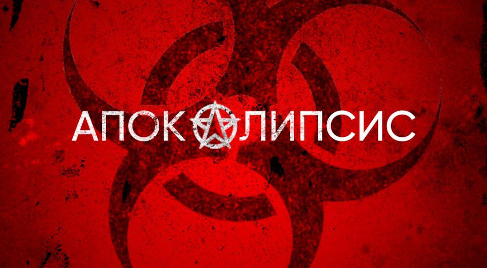 Перформанс Апокалипсис в Томске фото 0