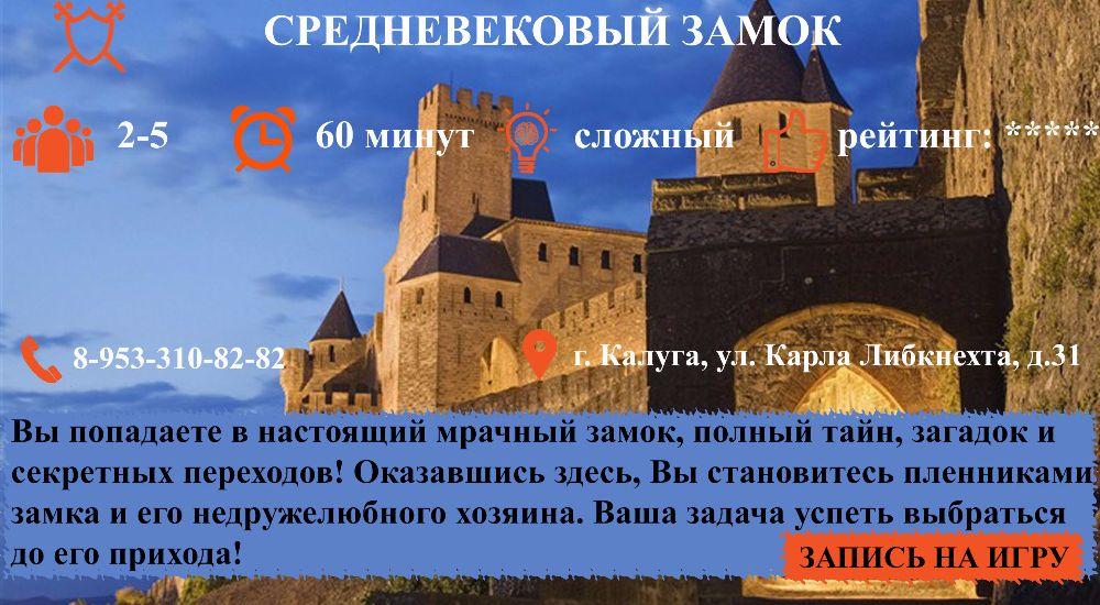 Квест Средневековый замок в Калуге фото 8