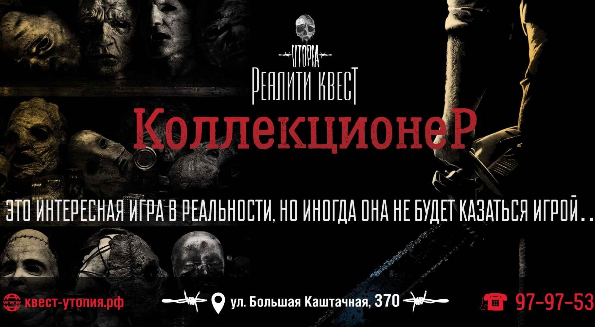Перформанс Коллекционер в Томске фото 0