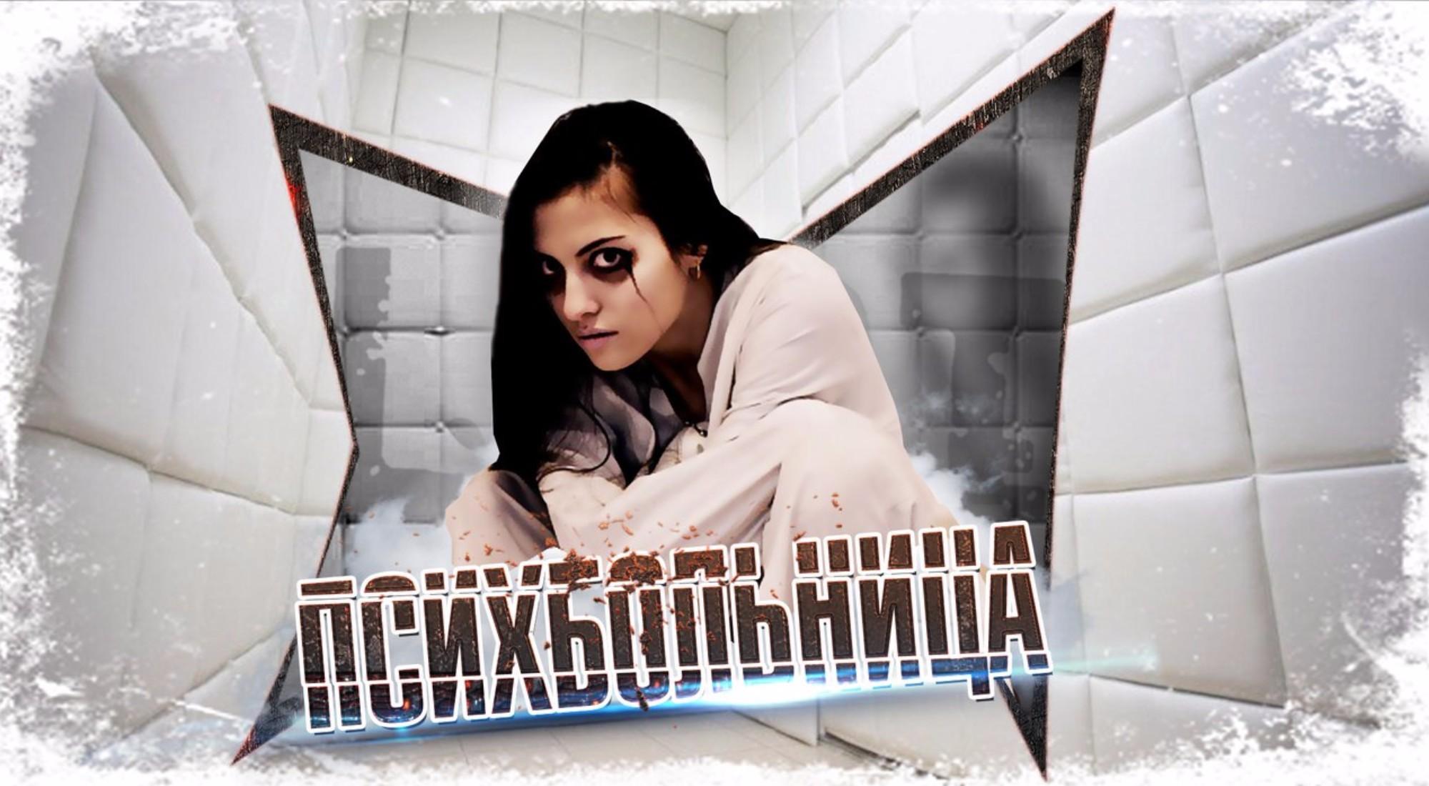 Квест Психбольница в Кемерово фото 0