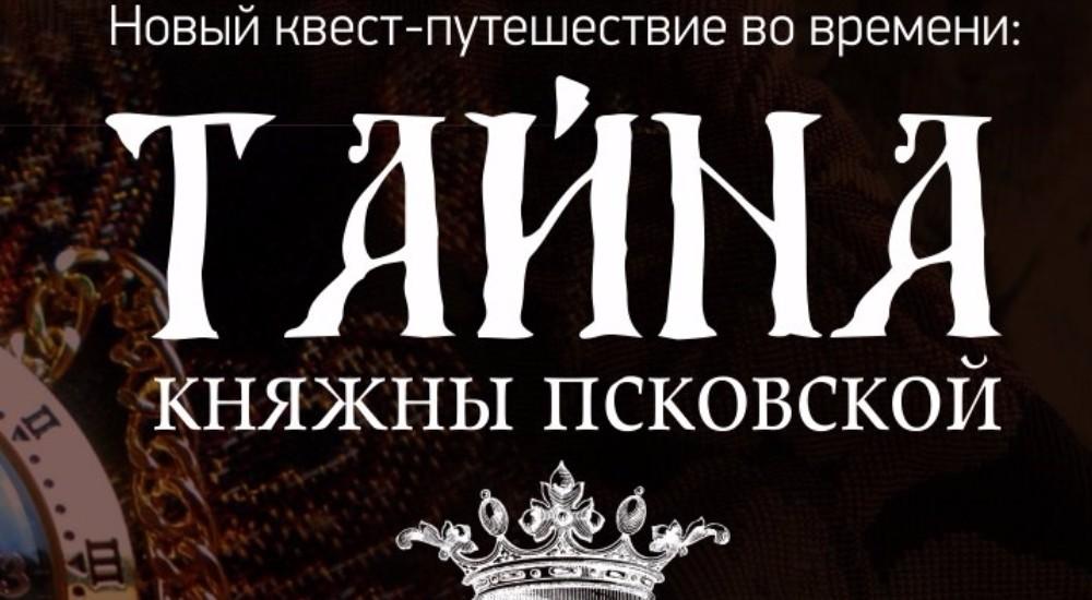 Квест Тайна Княжны Псковской в Пскове фото 0