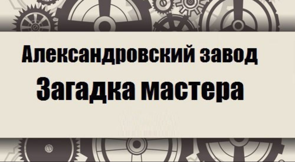 Квест Александровский завод. Загадка мастера в Петрозаводске фото 0