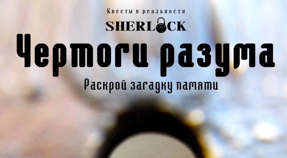 Квест Чертоги разума в Петрозаводске фото 0