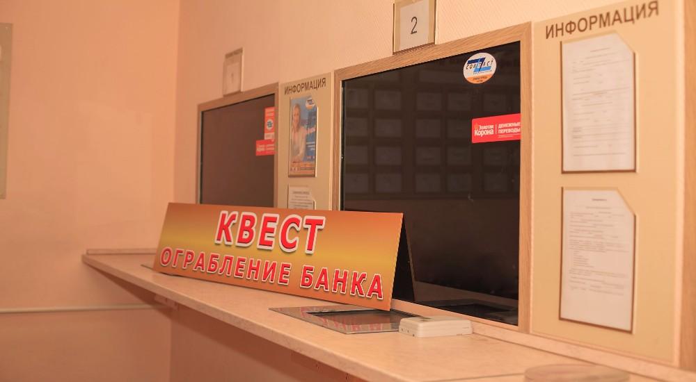 Квест Ограбление банка в Калуге фото 0