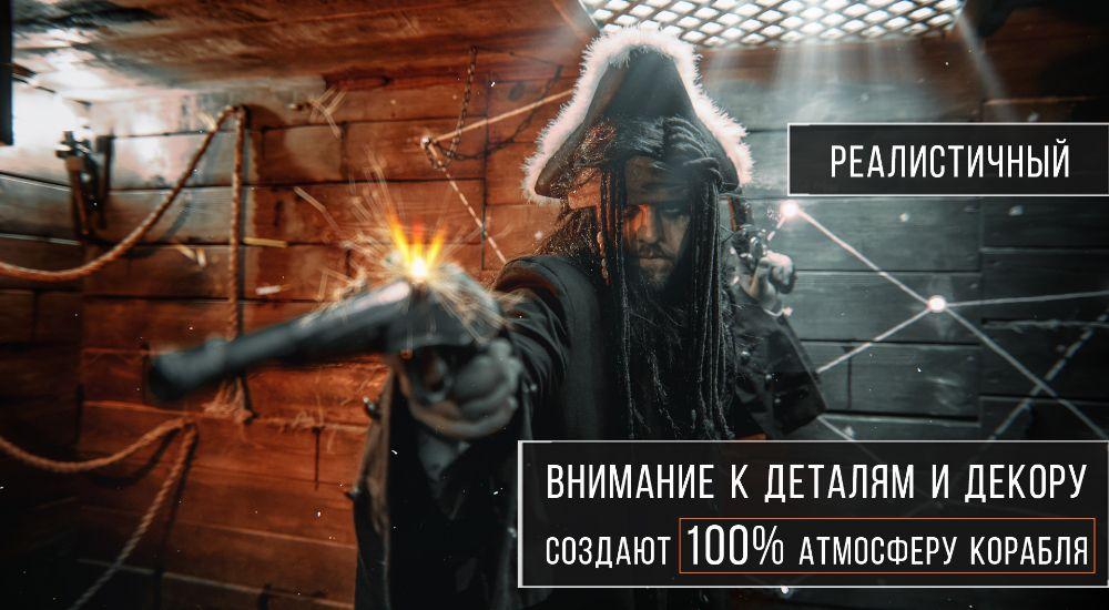 Квест Пиратский корабль в Сочи фото 0