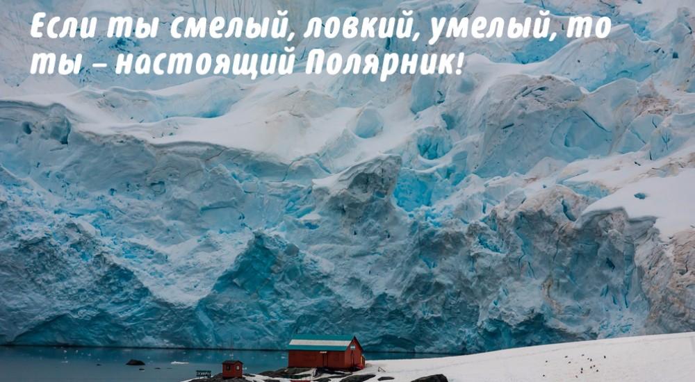 Квест Полярная Станция в Петрозаводске фото 0
