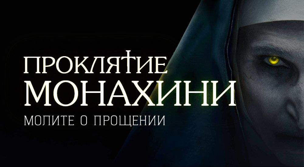 Перформанс Проклятие Монахини в Волгограде фото 0