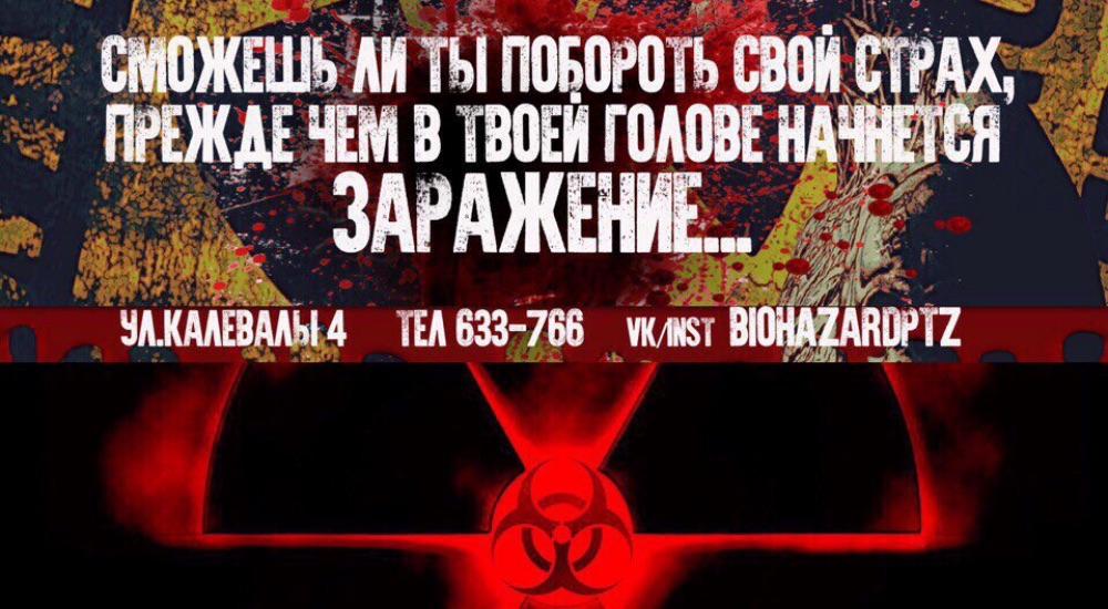 Квест Заражение в Петрозаводске фото 0