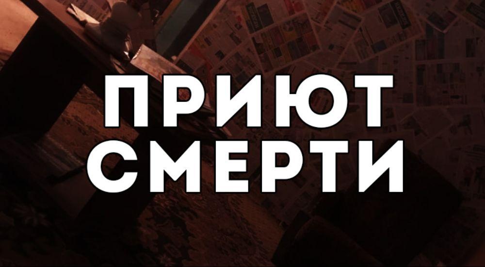 Перформанс Приют смерти в Волжском фото 0