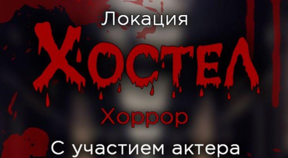 Перформанс Хостел в Томске фото 1