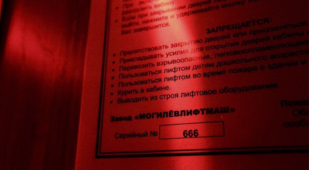 Квест Лифт-убийца в Кемерово фото 1