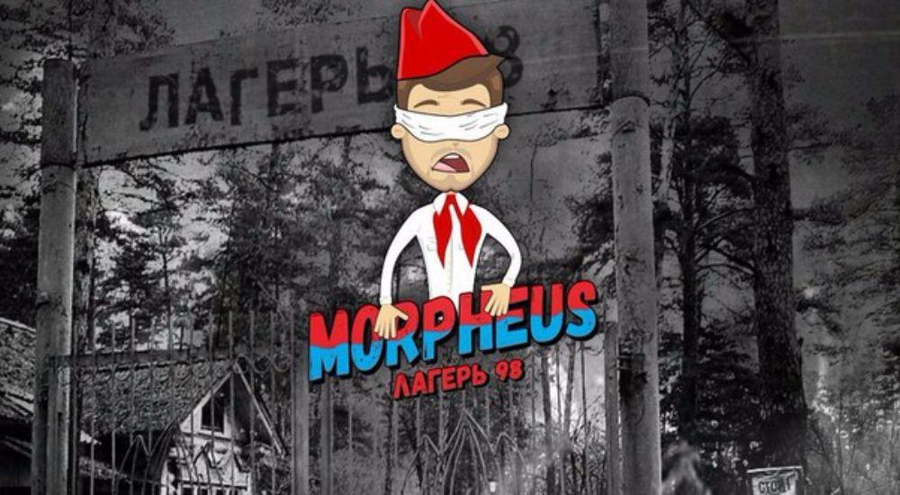 Квест с закрытыми глазами Морфеус: лагерь 98 в Кемерово фото 0