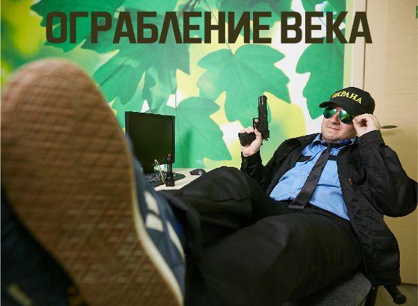 Перформанс Ограбление Века в Владивостоке