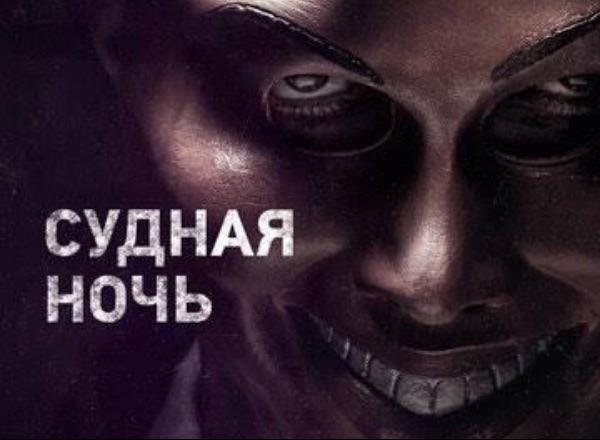 Квест Судная ночь в Барнауле