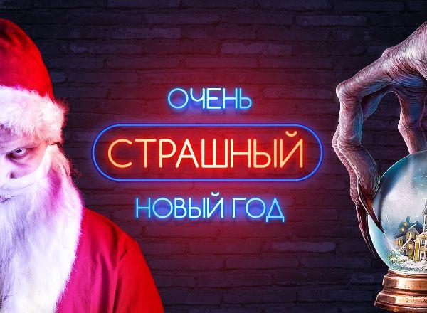 Перформанс Очень страшный Новый год в Новокузнецке