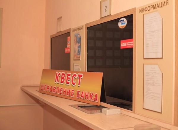 Квест Ограбление банка в Калуге