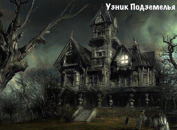 Квест Узник Подземелья (Диггеры) в Томске