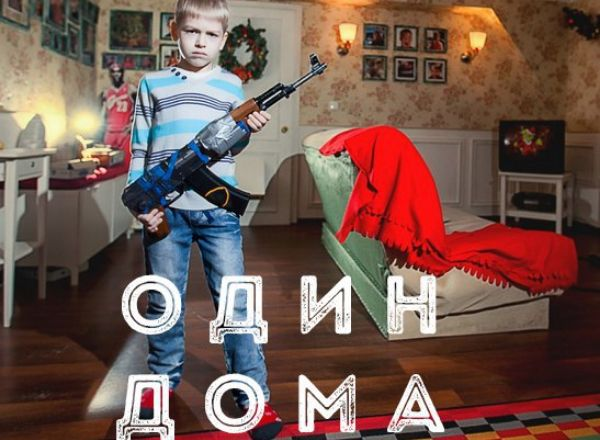 Квест Один Дома в Волгограде