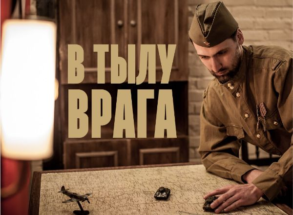 Квест В тылу врага в Владивостоке