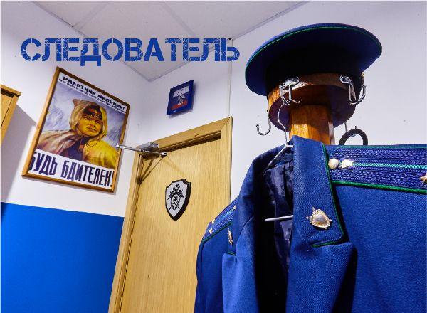 Квест Следователь в Владивостоке