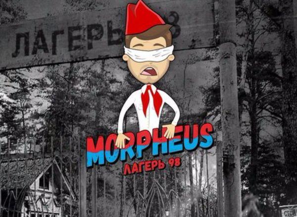 Квест с закрытыми глазами Морфеус: лагерь 98 в Кемерово