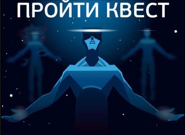 VR квест Космос в Владивостоке