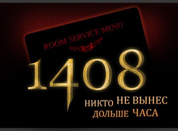 Квест Зловещий номер 1408 в Владивостоке