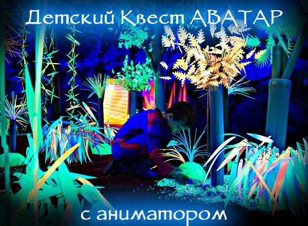 "Перформанс Аватар ""Начало"" в Москве"