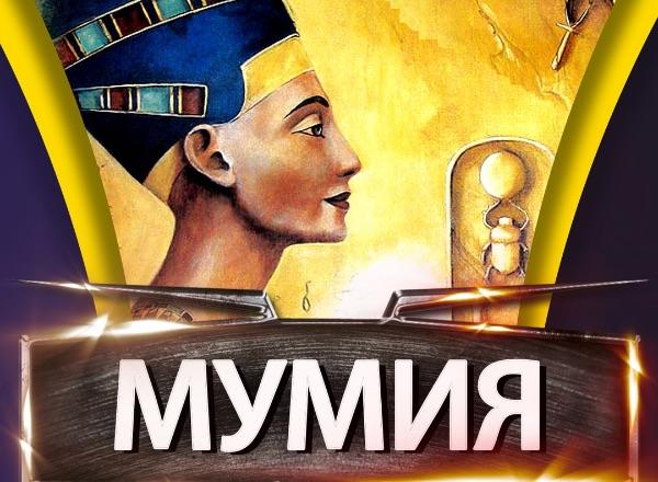 Квест Мумия в Новокузнецке