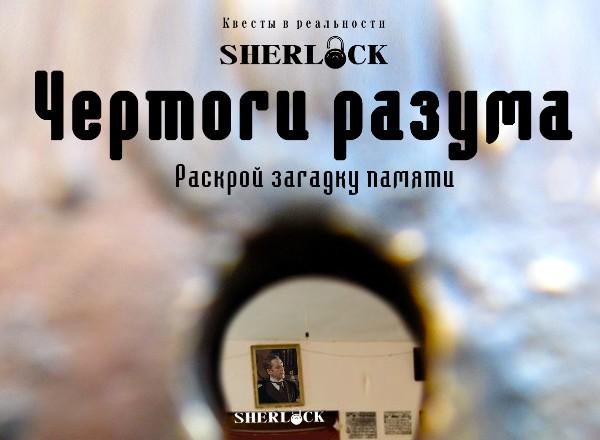 Квест Чертоги разума в Петрозаводске