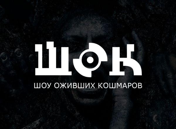 Перформанс Шок в Иркутске