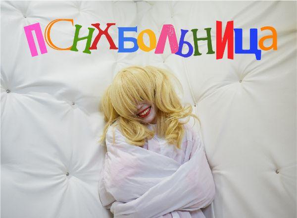 Квест Психбольница в Владивостоке