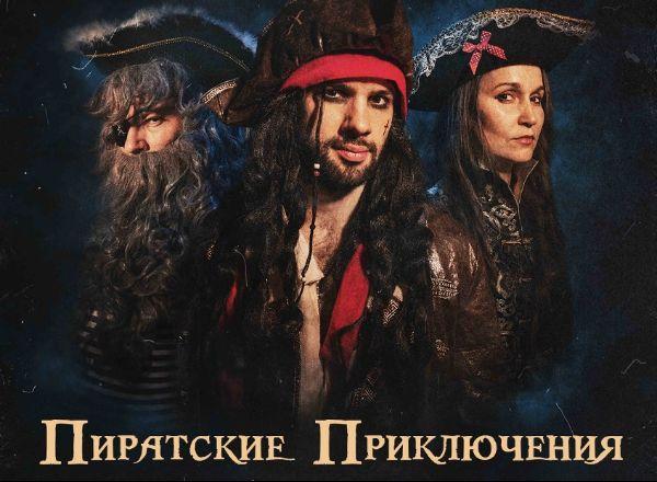 Квест Пиратские Приключения на острове Креста в Москве