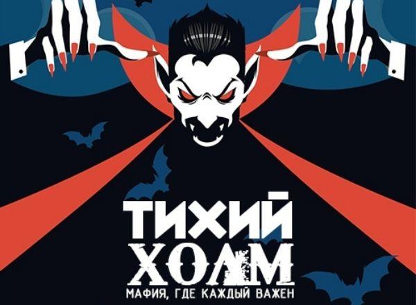 Квест Тихий холм в Томске