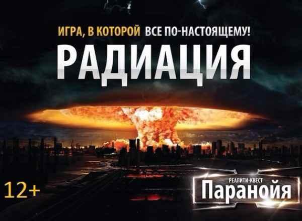Квест Радиация в Новокузнецке