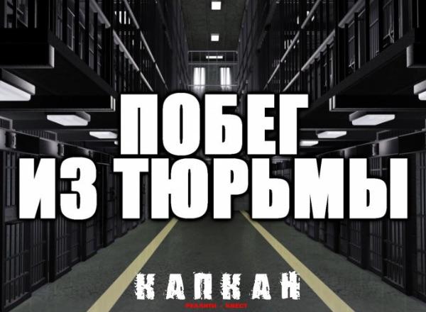 Квест Побег из Тюрьмы в Новокузнецке