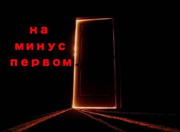 Квест На минус первом в Таганроге