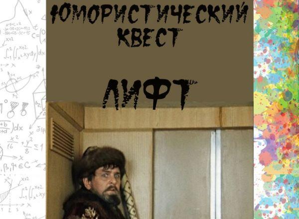 Квест Лифт в Петрозаводске