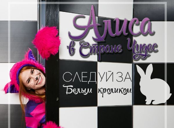 Квест Алиса в Стране Чудес в Владивостоке