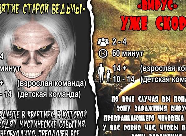 Квест Проклятие старой ведьмы в Новокузнецке