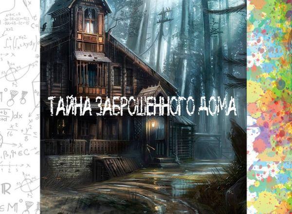 Перформанс Тайна заброшенного дома в Петрозаводске