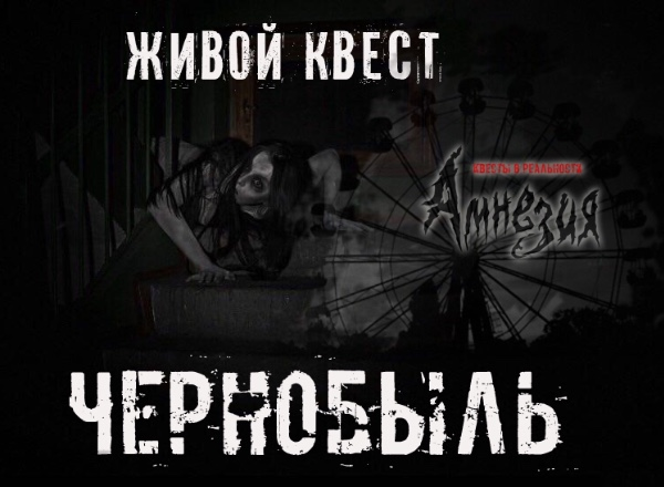 Перформанс Чернобыль в Волжском